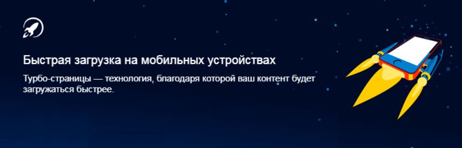 RSS-лента для сервиса «Яндекс.Турбо»