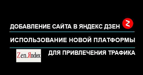 Добавление сайта в Яндекс Дзен – использование новой платформы для привлечения трафика