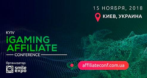Kyiv iGaming Affiliate Conference 2018 – конференция по онлайн-гемблингу и партнёрскому маркетингу