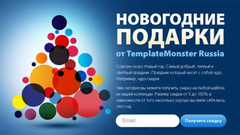 За несколько недель до Нового года TemplateMonster Russia раздает клиентам праздничные скидки и подарки
