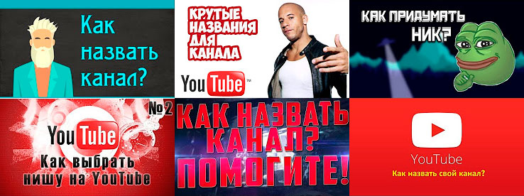 Процесс поиска названия для YouTube канала