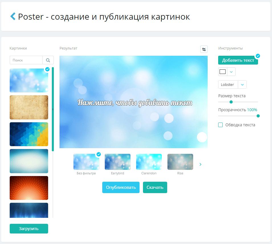 любое создать пост из картинок интернет-форумах