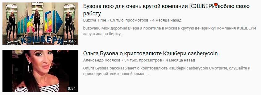 Ольга Бузова рекламирует Кэшбери