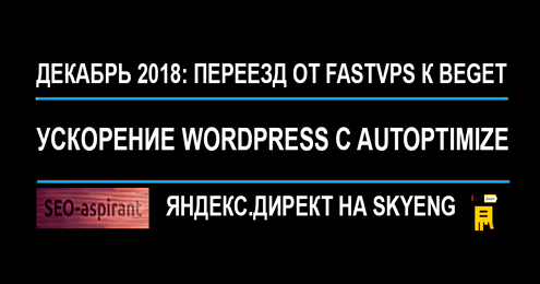 ускорение WordPress с Autoptimize