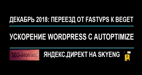Декабрь 2018: переезд от FastVPS к Beget, ускорение WordPress с Autoptimize и контекст на Skyeng