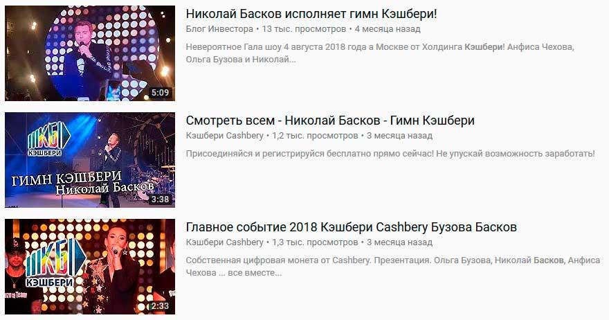 Николай Басков рекламирует Кэшбери