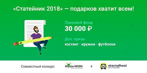Конкурс для вебмастеров с призовым фондом 30,000 рублей от форума MasterWebs