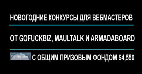 Новогодние конкурсы для вебмастеров от форумов Gofuckbiz, Maultalk и Armadaboard 2018-2019