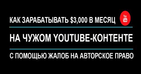 Как зарабатывать $3000 в месяц на чужом творчестве с помощью YouTube