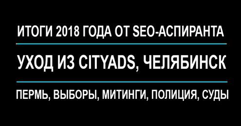 уход из Cityads, Челябинск, Пермь, выборы, митинги, полиция, суды