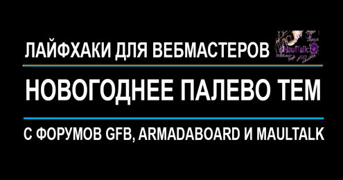 Лайфхаки для вебмастеров из 2018-го: новогоднее палево тем с форумов GFB, ArmadaBoard и Maultalk