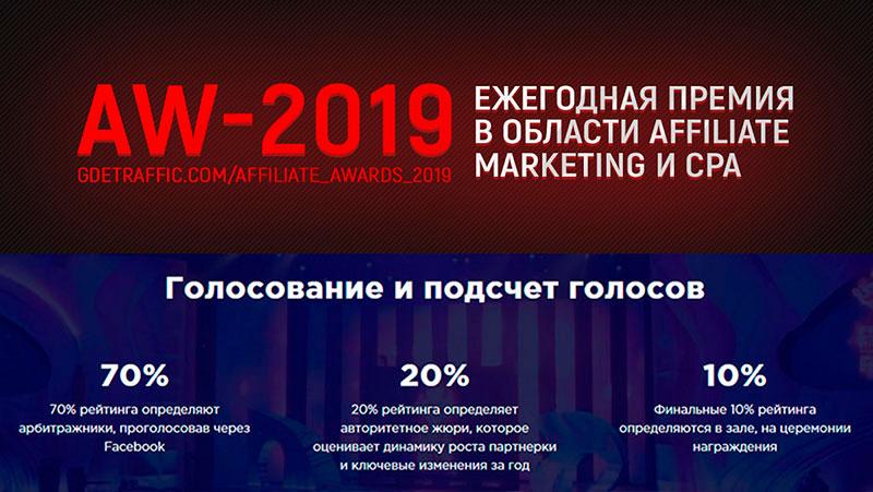 Affiliate Awards 2019 – первая ежегодная премия в области Affiliate Marketing и CPA от GdeTraffic и CpaConf