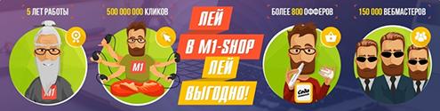 М1-шоп