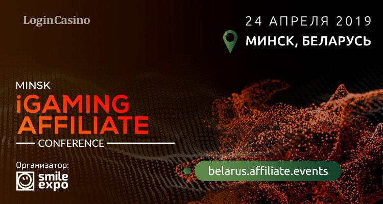 Минская конференция по гемблингу 2019