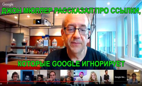 Джон Мюллер рассказал про ссылки, которые Google игнорирует