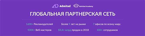 Адмитад 2019