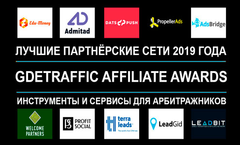 Лучшие партнёрские сети и CPA-сервисы по версии Gdetraffic Affiliate Awards 2019