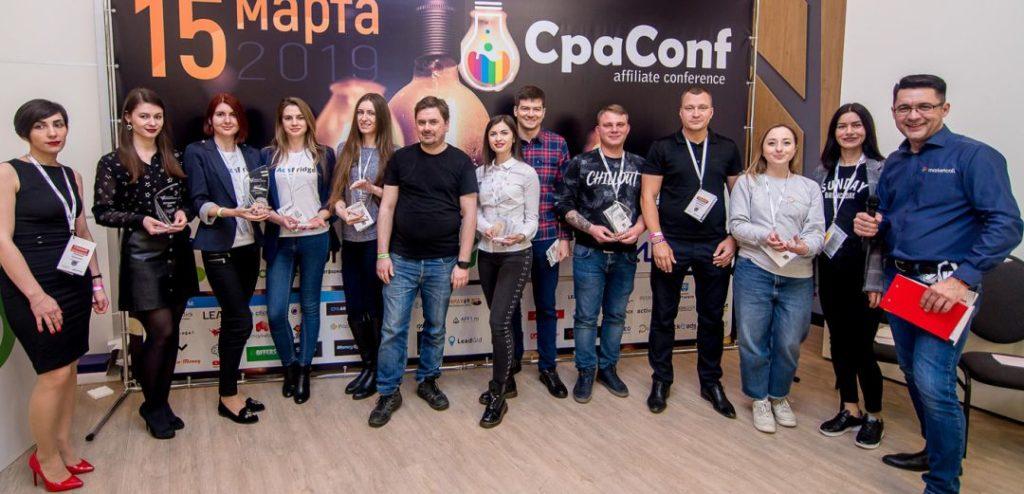 Конференция CPAConf 2019 в Киеве