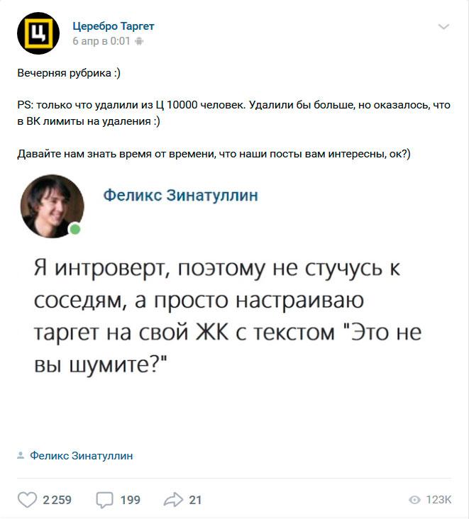 мини-кейс от Церебро Таргет