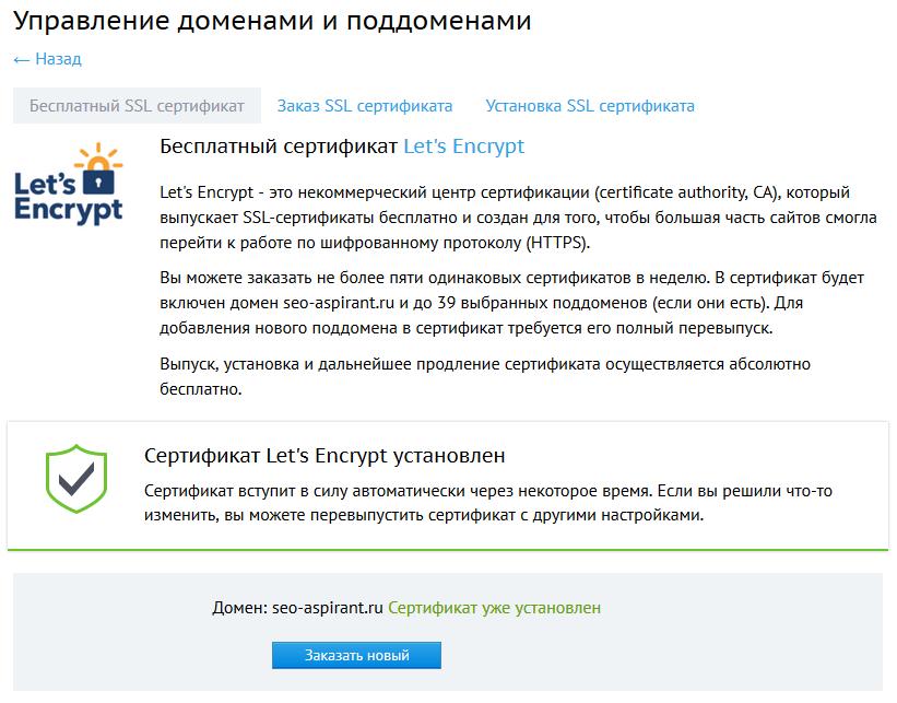 Бесплатный сертификат Let's Encrypt от Бегет