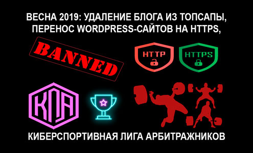 Весна 2019: изгнание из Topsape, перенос WordPress на https, Киберспортивная лига арбитражников