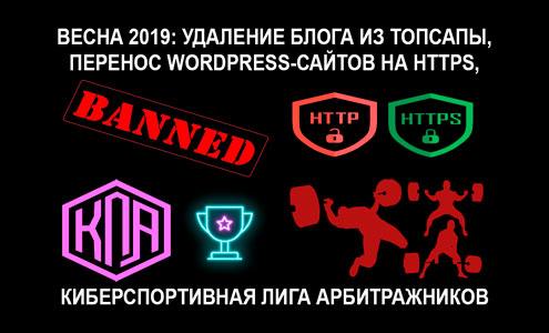Весна 2019: изгнание из Topsape, перенос WordPress на https, Киберспортивная лига арбитражников