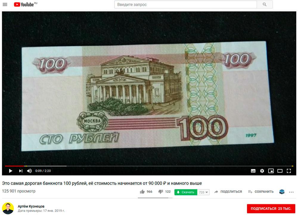 Самая дорогая банкнота в 100 рублей