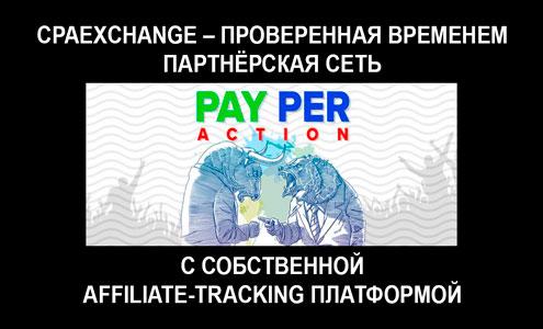 CPAExchange – проверенная временем партнёрская сеть с собственной affiliate-tracking платформой