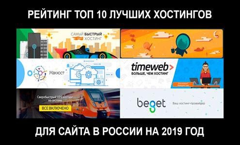 Рейтинг ТОП 10 самых лучших хостингов для сайта в России на 2019 год