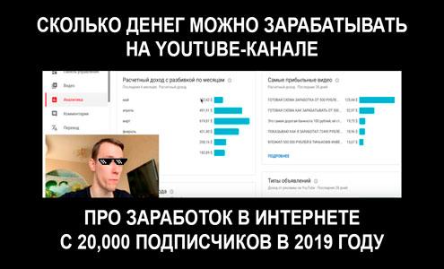 Сколько денег приносит канал на Ютубе про заработок в интернете с 20,000 подписчиков в 2019 году