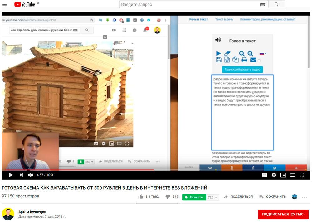 Транскрибация видео с Ютуба