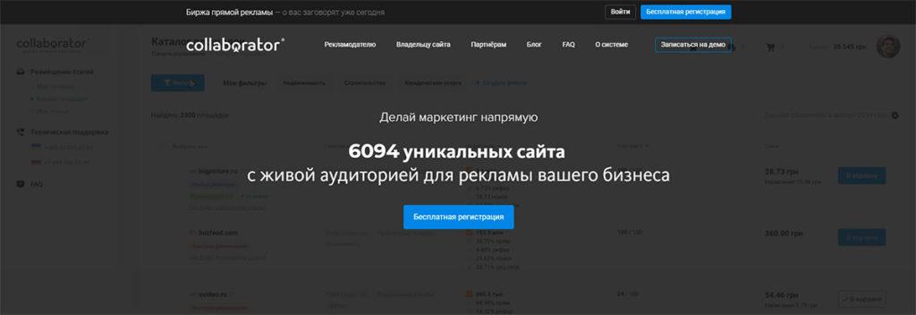 Collaborator – обзор нового маркетингового сервиса для размещения статей