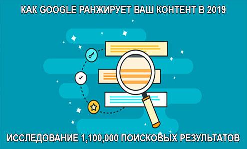 Как Google ранжирует ваш контент в 2019 – исследование 1,100,000 поисковых результатов от Authority Hacker