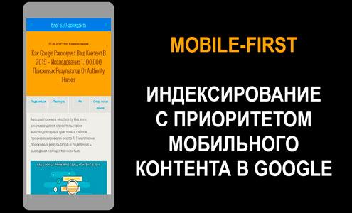 С 1 июля Google начнёт индексировать новые сайты по мобильной версии – наступает эра mobile-first индекса