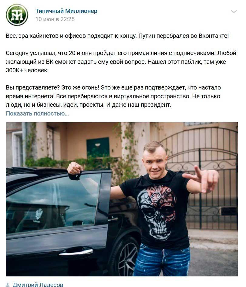 Ладесов