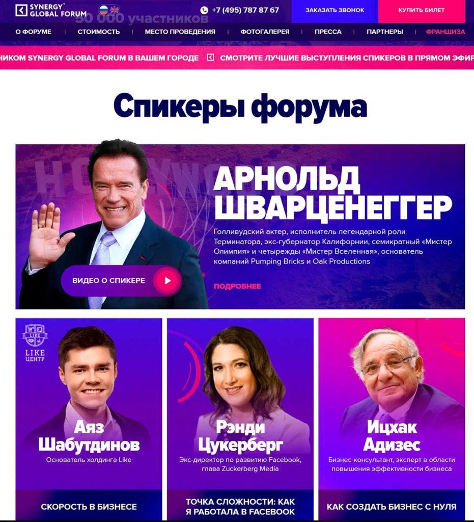 Аяз Шабутдинов и Арнольд Шварценеггер