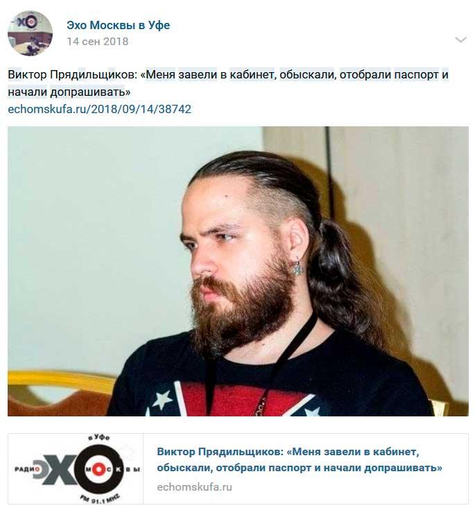 Публикация о SEO-аспиранте в Эхо Москвы 2018