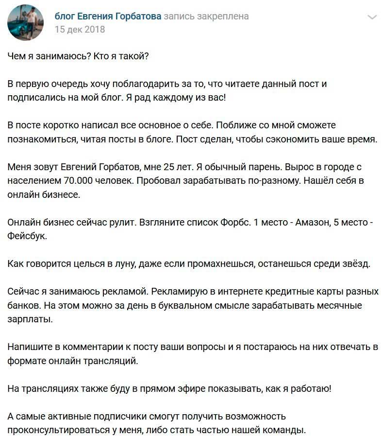 Евгений Горбатов