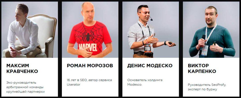 Участники КИНЗы 2019