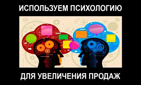 Психология маркетинга: научный подход для увеличения продаж
