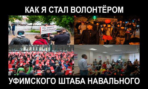 Два года назад я стал волонтёром штаба Навального