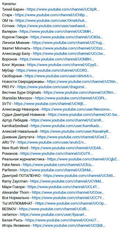 Оппозиционные Ютуб каналы