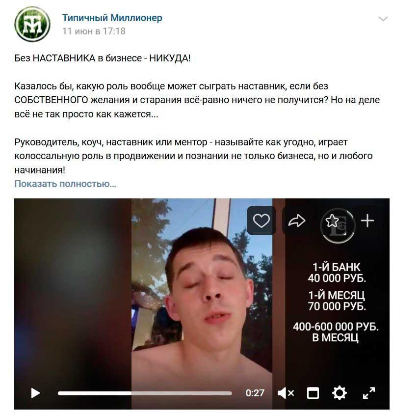 Типичный миллионер ВКонтакте