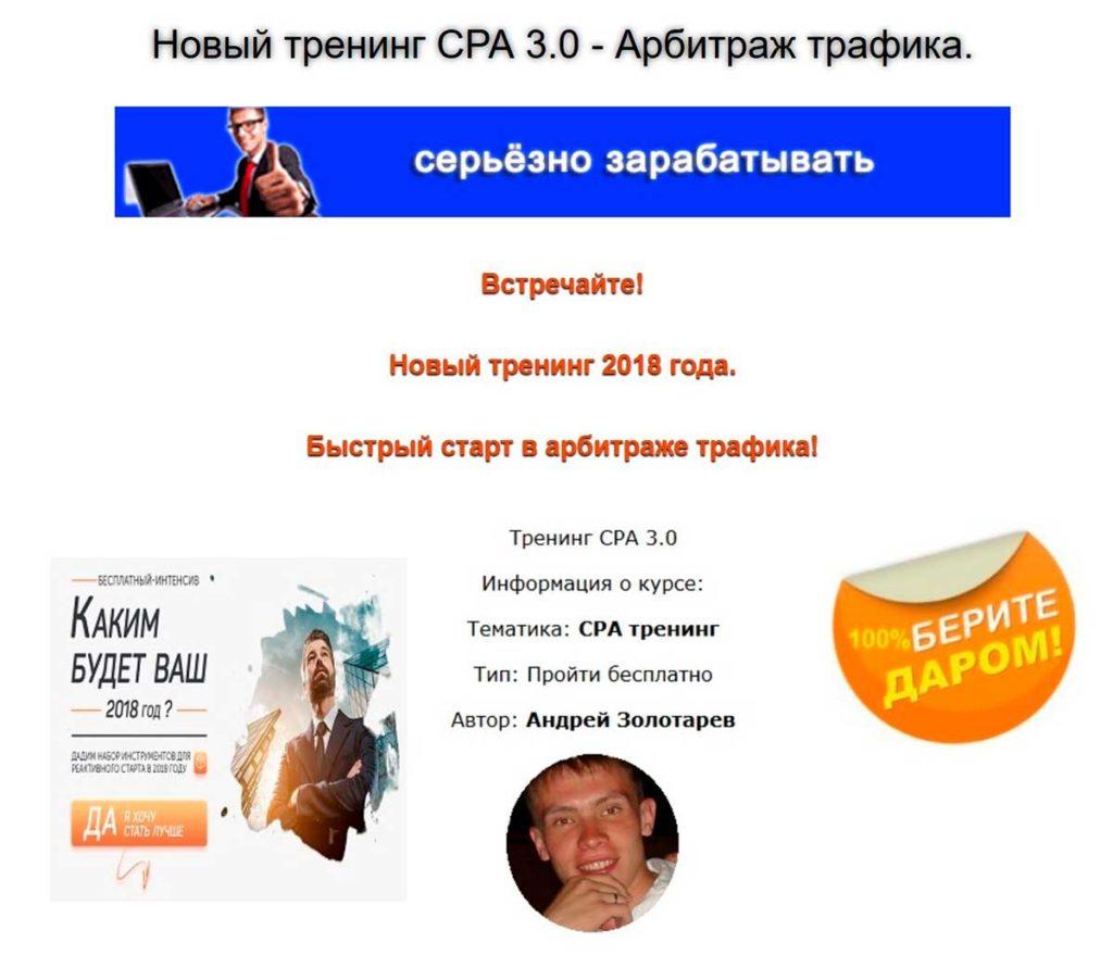 CPA 3.0 - арбитраж трафика