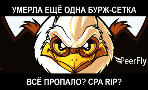 Закрывается ещё одна топовая CPA бурж-сетка – Peerfly