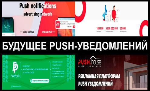 Будущее PUSH-уведомлений