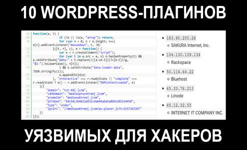Хакеры используют старые уязвимости в более чем 10 плагинах для взлома WordPress