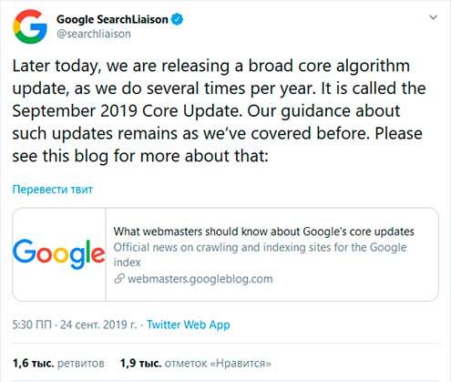 Гугл анонсирует через Твиттер обновление поискового алгоритма