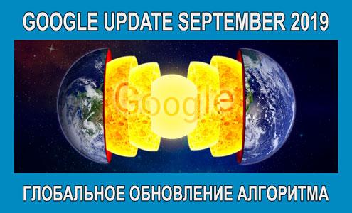 Сентябрьское обновление основного поискового алгоритма Google 2019: всё, что вам нужно знать