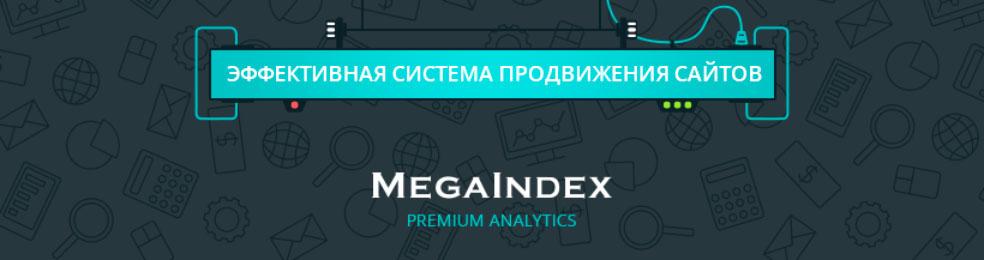 Мегаиндекс